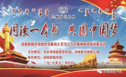 """凉城县图书馆举办""""同读一本书共圆中国梦""""阅读挑战赛活动"""